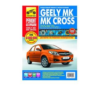 скачать бесплатно руководство по ремонту Geely Mk - фото 5